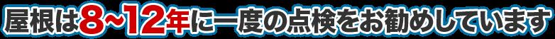 金子ルーフ工業