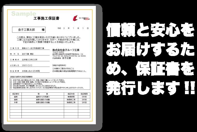 失敗しないための屋根リフォーム勉強会を開催!